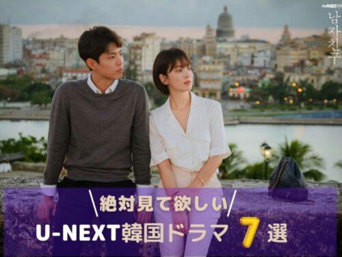 u-nextおすすめ7イメージ