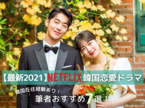 韓国ドラマ7選アイキャッチ