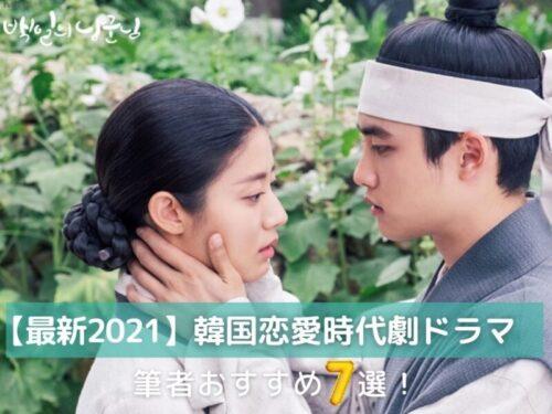 韓国時代劇7選アイキャッチ