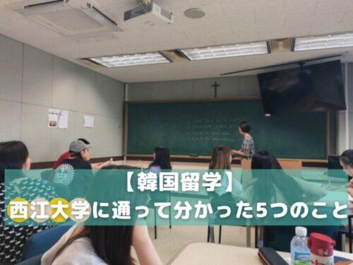 西江大学5つのことアイキャッチ