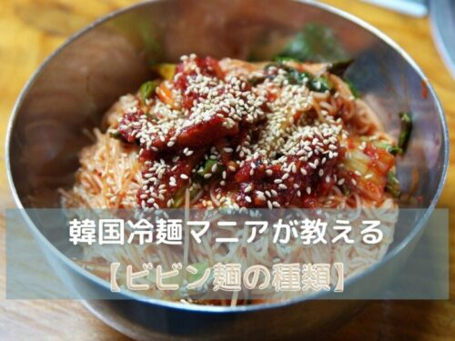ビビン麺の種類アイキャッチ