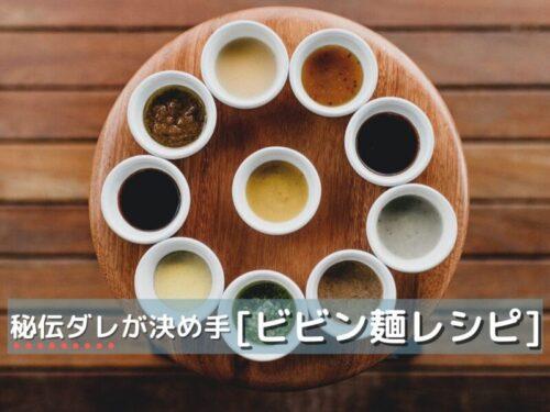 ビビン麺レシピ アイチャッチ